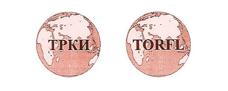 Come preparare il TORFL-ТРКИ e ottenere la Certificazione